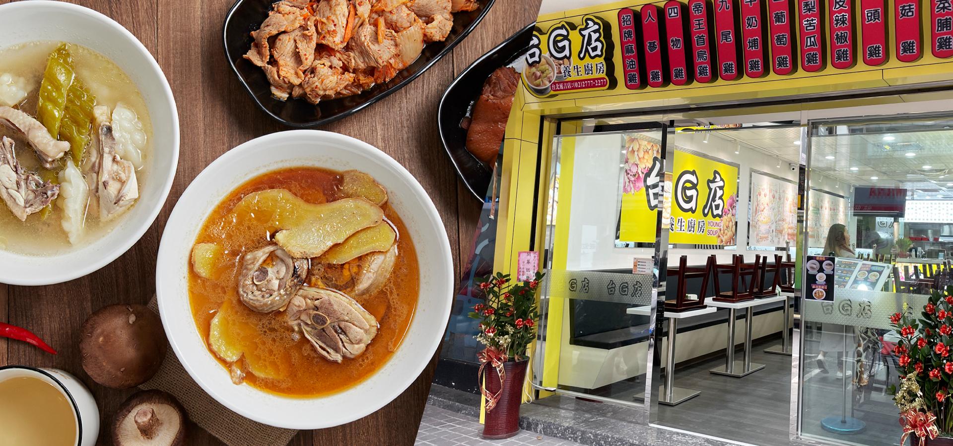 【台北大安】台G店:大份又美味的麻油雞與各式燉品,涼麵與小菜也大推,入座後手機點餐!-ume掃碼點餐