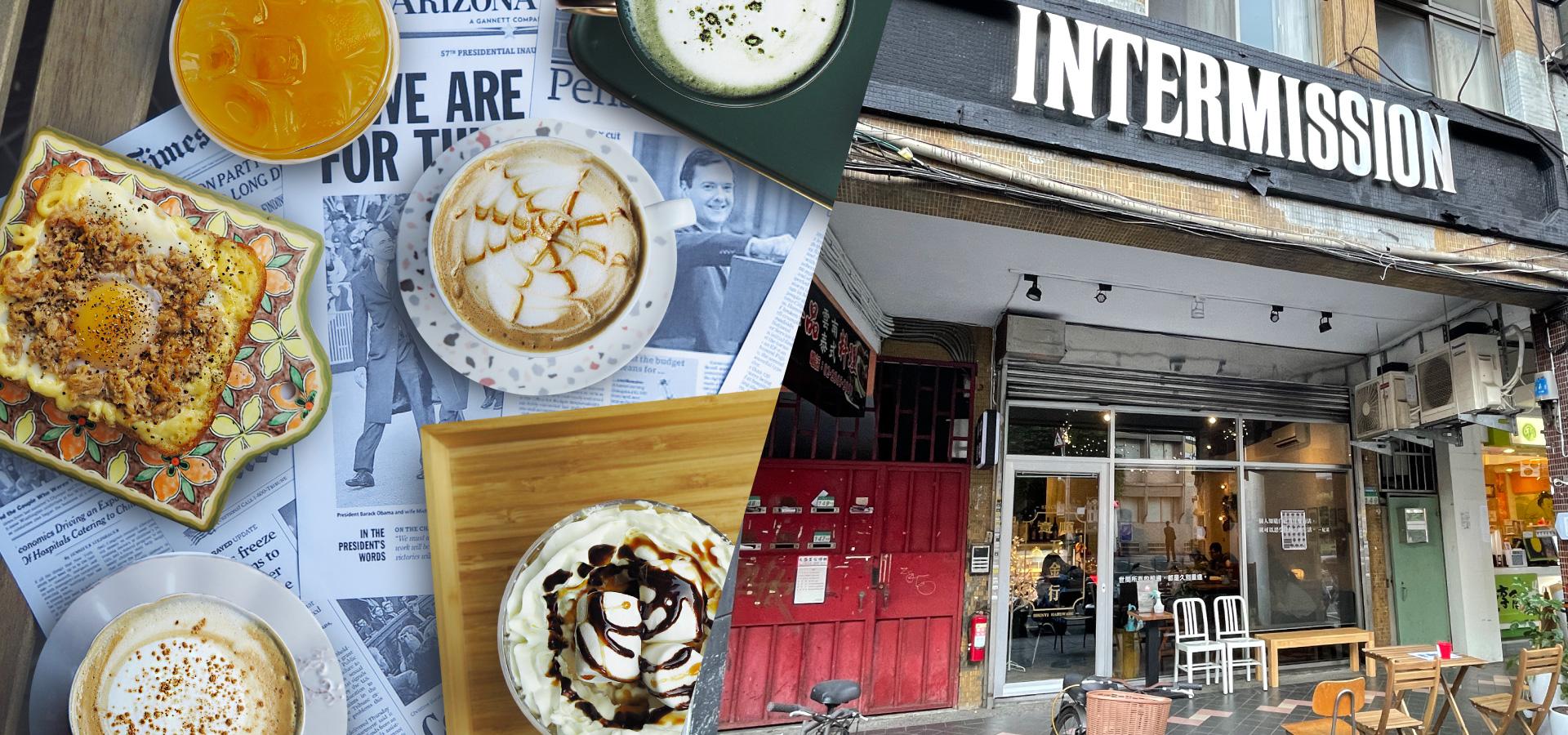 【公館咖啡廳】INTERMISSION 中場休息 Cafe:文青秘密基地,乳酪蛋糕和厚片超神!入座手機點餐-ume掃碼點餐