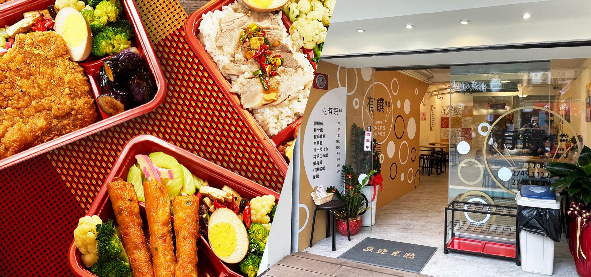 【永吉路30巷】有饌便當:主餐炸得好,還有異國風味可選,搭配五樣配菜超豐富-ume掃碼點餐